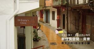 【新住民空間.貢寮】樂文診所:隱身在診所的新台客小舖