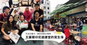 【文化交流】王麗蘭印尼語課堂的寫生簿:深入印尼街,拉近異文化間的距離