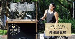 【台北.北投】跑跑雞蛋糕:每一項食材選擇,都是充滿希望的決定