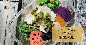 【新竹・東區】節氣私廚:不只是私廚,跟著「節氣」安心吃一餐