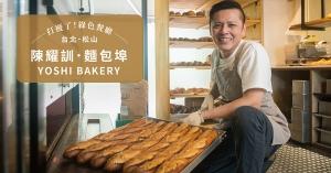 【番紅花專欄/台北】陳耀訓•麵包埠:以家鄉為港,向國際出發,世界麵包冠軍的島嶼旬味