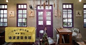 【高雄.鼓山】迪波波藝食館:佇立於港區老街上,延續家的記憶