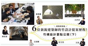 【構竹林鐵】建築師的竹構會議:6位新銳建築師的竹設計提案歷程!竹構設計要點公開(下)