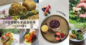 【小米食材研究會】小米的復興!16家綠色餐廳共同推出小米蔬食料理,一同分享部落的文化記憶