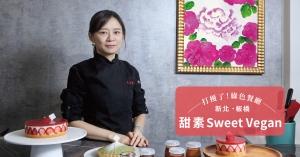 【新北.板橋】甜素Sweet Vegan:以母親呵護孩子的心,烘焙健康安心的甜點