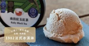 【台南.中西區】1982 de glacée 法式冰淇淋:年年獲獎的國宴冰淇淋!在冰晶中看見對土地與環境的關懷