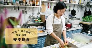 【宜蘭.市區】安步良食.誠食料理製造所:這裡不僅製造誠食料理,也是飲食教育的實踐所