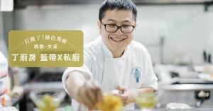 【番紅花專欄/桃園】丁廚房:最綠色的歐式料理!在地產業連結、食農土地關懷,大溪的秘境私廚
