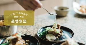 【番紅花專欄/桃園】品香食塾:有空就回來吃飯吧!從家常菜色開始,隱身百年老厝的豆宴風華