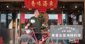 【番紅花專欄/台南】東香台菜海味料理:以熱心與情義入菜!愛心總舖師忠於傳統、勇於創新的台式好味