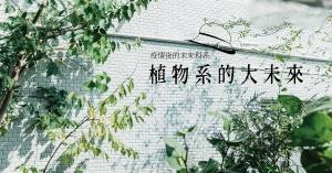 【專題】植物系的大未來:台灣森林之島的永續解方