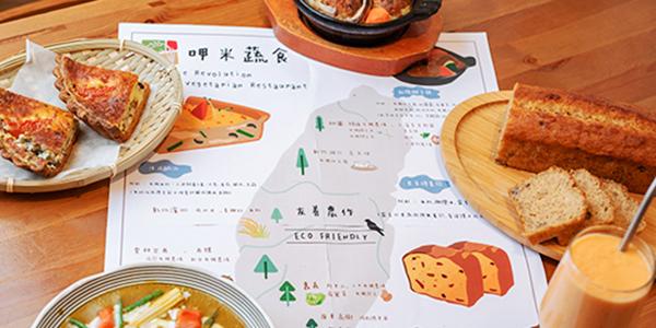 呷米蔬食/素食餐廳