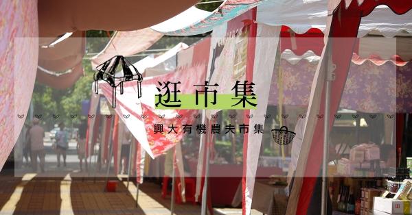 【逛市集】台灣最大的有機農夫市集:興大有機農夫市集