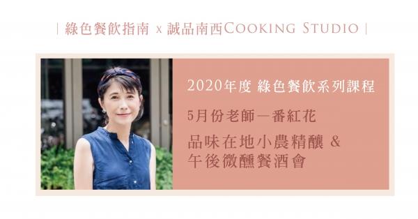 【綠色餐飲學院】品味在地小農精釀 & 午後微醺餐酒會:番紅花老師