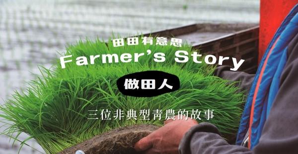 【專題】做田人:三位非典型青農的故事