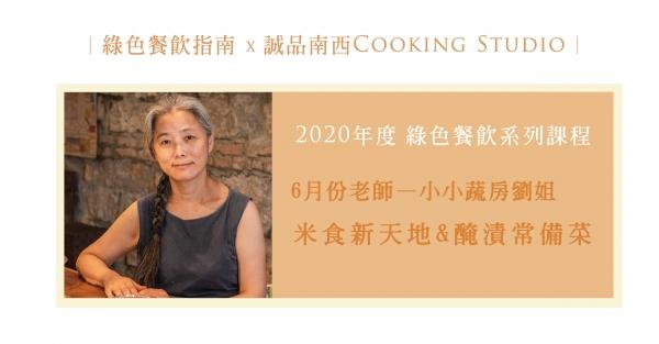 【綠色餐飲學院】米食新天地 & 醃漬常備菜:小小蔬房—劉姐