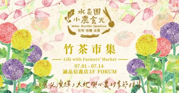 【竹茶市集】7/1-7/14 水花園小農食光@誠品信義