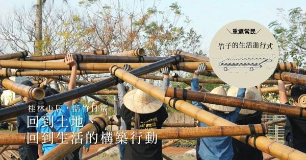 【桂林山居,話竹日常】02:回到土地、回到生活的構築行動