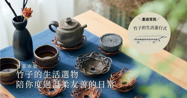 竹子的生活選物:讓竹子取代塑料,陪你度過溫柔友善的日常