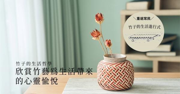 竹子的生活哲學:從基本需求入手,欣賞竹藝為生活帶來的心靈愉悅|專訪李雅靖竹藝師