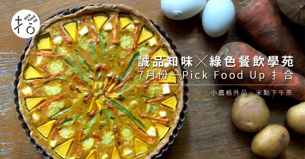 【綠色餐飲學院】小農格外品 & 米點下午茶:Pick Food Up 扌合