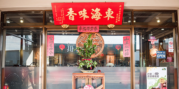 東香台菜海味料理