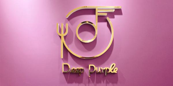 迪波波藝食館 Deep Purple