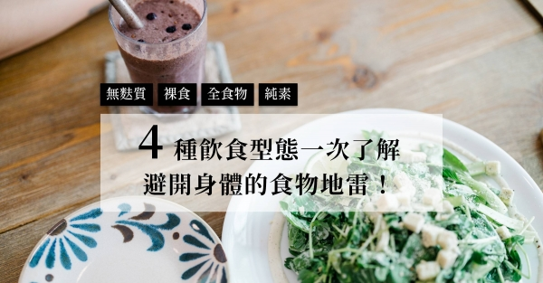 【永續飲食】什麼是無麩質飲食、裸食與全食物飲食?4種飲食型態一次了解,避開身體的食物地雷