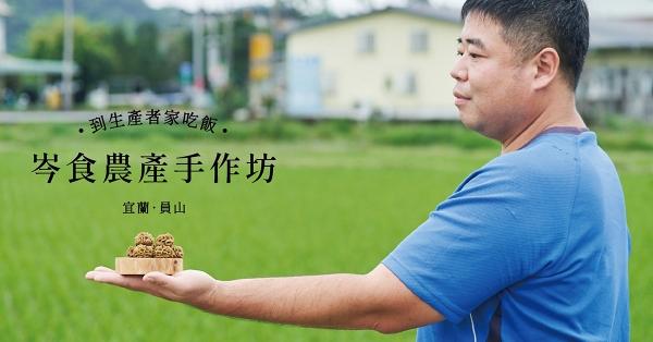 【番紅花專欄】岑食農產手作坊:做麵包從捲褲管開始!用自己種的米烤出滿屋子的香氣