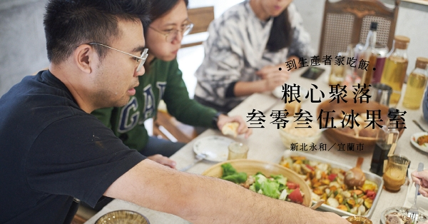 【番紅花專欄】粮心聚落:把宜蘭釀成酒、做成菜,Made in Yilan的風土餐桌