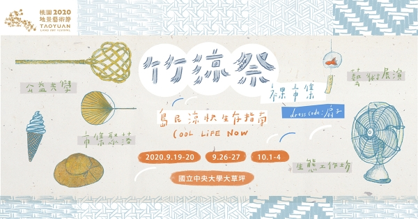 【竹涼祭.裸市集】9/19-10/4在桃園地景藝術節一起涼快!