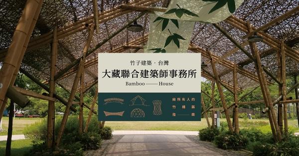 【竹子建築|台灣】透過竹構造和竹工藝的呈現,訴說敬重土地的故事:大藏經典竹構作品精選