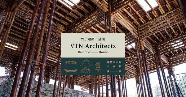 【竹子建築|越南】靈感來自傳統竹籃,華麗而柔軟的竹構穹頂:武重義的竹構美學