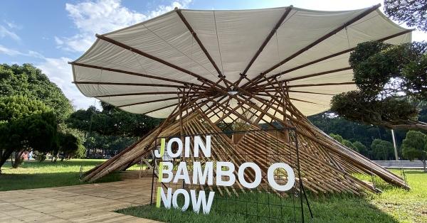 【JOIN BAMBOO NOW】竹構行動展覽,見證竹子帶來的創新與未來