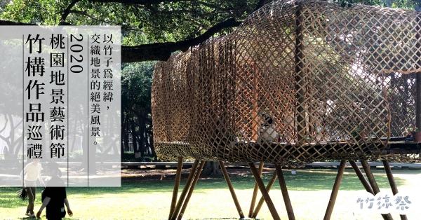 【竹構地景藝術】以竹子為經緯,交織地景的絕美風景:2020桃園地景藝術節竹構作品巡禮