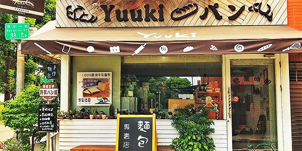 Yuuki Bakery 勇気パン屋