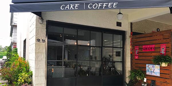 慢熟咖啡 - Encore Café
