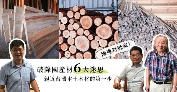 【國產材抵家】親近台灣本土木材的第一步,國產材的6大迷思,專家帶你一一破解!