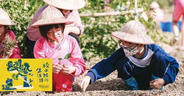 【綠色教育】用一塊校田,翻轉台灣食農教育:神農計劃七年成果展,今起誠品信義盛大展開