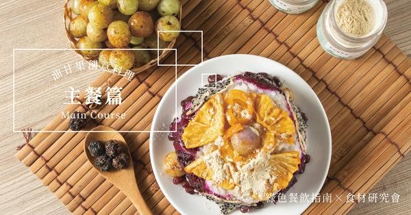 【食材研究會】綠色餐廳×油甘果創意料理食譜集:主餐篇