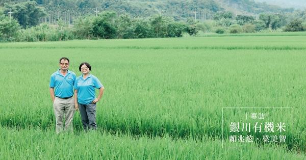 【專訪】走過24年的銀川有機米,如何帶領百位農友年產三千噸稻米?賴兆炫與梁美智的有機之路