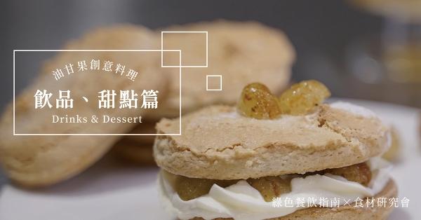 【食材研究會】綠色餐廳×油甘果創意料理食譜集:飲品、甜點篇