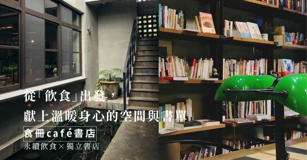 【永續書展×獨立書店】食冊café書店: 從「飲食」出發,獻上溫暖身心的空間與書單