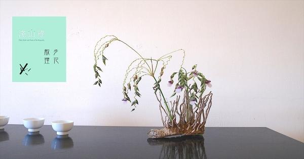 【淺山綠專欄|散步理花04】草花聚合——竹頭與花