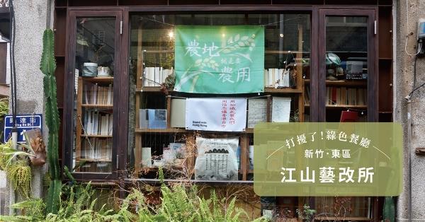 【新竹.東區】江山藝改所:不只是販售全植輕食的書店,更是交換想法、討論價值的聚所