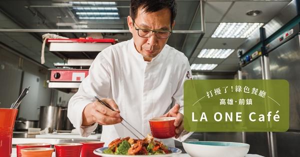 【番紅花專欄/高雄】LA ONE Café:「法餐南霸天」簡天才師傅的靈感與堅持,異國料理充滿本土風華