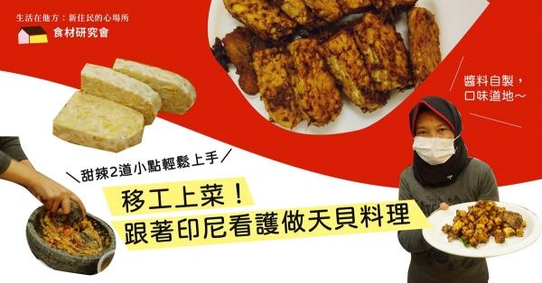 【食材研究會】移工上菜!跟著印尼看護做天貝料理,甜辣2道小點輕鬆上手