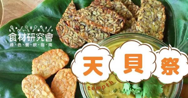 【食材研究會 ⦿ 天貝祭】 當國產天貝和在地主廚相遇、激發蔬食天貝料理的無限可能