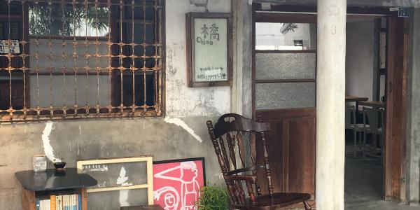 橋Chiao