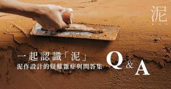 【泥的知識+】一起認識「泥」:泥作設計的疑難雜症與問答集
